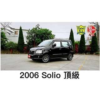 鈴木Solio 小休旅一手車、二手車、中古車、代步車、全額貸款、實車實價、分期低月付、零頭款、免保人