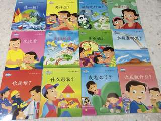 Parachutes preschool Chinese readers