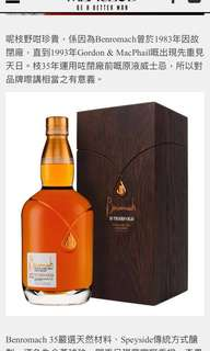 市面存貨極少 The Benromach 35年Single Malt 稀有 威士忌