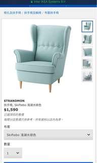 Ikea 梳化 單座位 扶手椅 strandmon