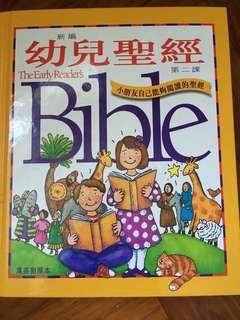 新編幼兒聖經