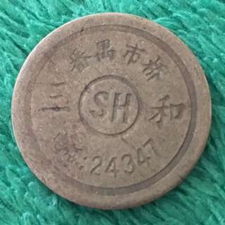 Mainland China Game Machine Token from Guangzhou, 90s