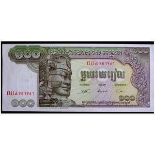 1972年柬埔寨國家銀行吳哥堀佛頭像100里爾鈔票