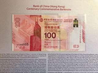 (號碼HY588555) 2017年 中國銀行(香港)百年華誕 紀念鈔 BOC100 - 中銀 紀念鈔 (本店設有三天品質退貨保證)