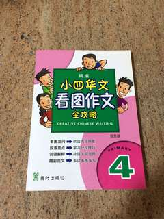 Brand new p4 Chinese composition book
