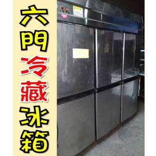 寄賣!中古冰箱 6門冰箱 冷藏冰箱 風冷冰箱 中古餐飲設備 中古生財器具 二手冰箱 冷藏冰箱