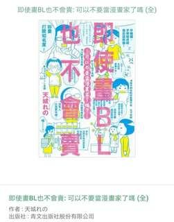 BL漫畫小品 - 即使畫BL也不會賣!!!