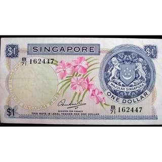 1967年新加坡國徽蘭花及公共房屋壹圓(Dollar)鈔票(立國後第一代)
