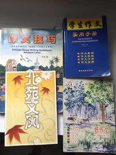 Chinese composition guidebooks 作文技巧 好作文 学生作文使用手册 北苑文风