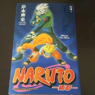 Naruto Offically Fan Book (In Jap)