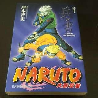 Naruto Fan Book (In Jap)