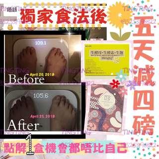 星級版減肥jelly*6✖️metabio*4 日本天然酵母 再配合獨家食法「2️⃣個月減*基本*1️⃣0️⃣磅」