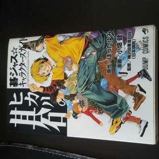 Hikaru No Go Fan Book (In Jap)