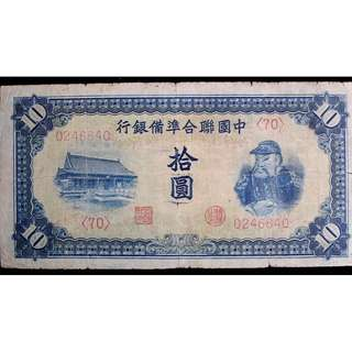 1939年中國聯合準備銀行關羽像拾圓鈔票(日本傀儡政權時期)