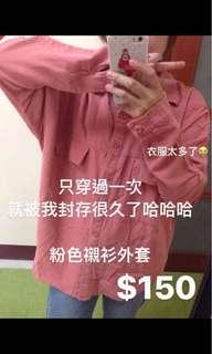 粉紅襯衫外套 百搭款 薄款