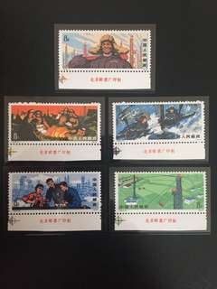 China (1974)(Stamps)(T4)