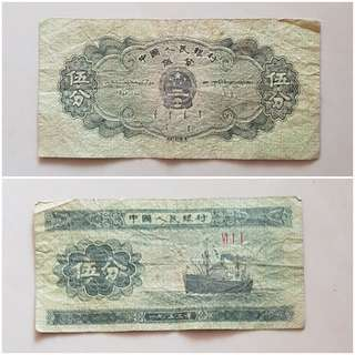 Renminbi Collectibles