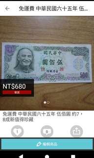 中華民國65年 500元