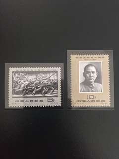 China (1961)(Stamps)(C90)