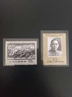 China (1961)(Stamps)(C90)