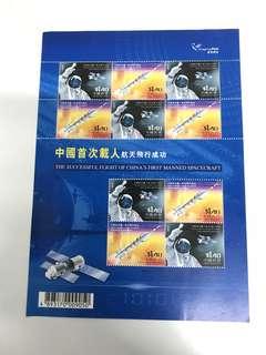 中國首次載人航天飛行成功 記念郵票