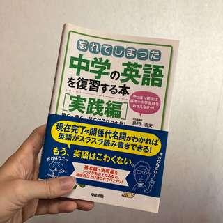 English Learning Book (Japanese)