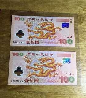 🧞♂️中国龙票🧞♂️