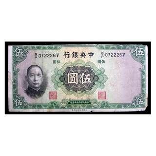 1936年中華民國(廿五年)中央銀行國父孫中山像山東孔廟伍圓鈔票(第一批)