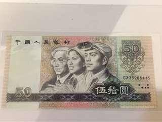 第四套人民幣80年50元全新一張