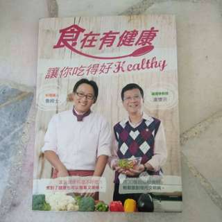 Healthy cooking book