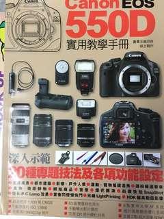 Canon EOS550D 教學手冊