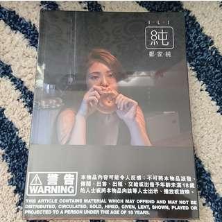 【全新未開封】雞排妹鄭家純《純》陰天版 2016 寫真書