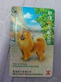 1994年 狗年 地鐵紀念票
