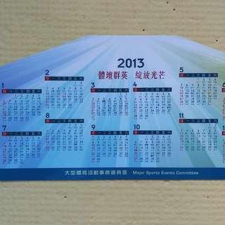 2013月曆咭卡 大型體育活動