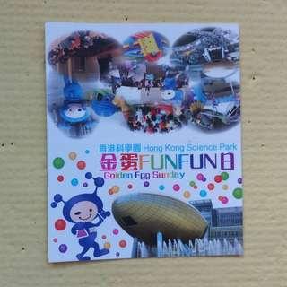 2011年香港科學園月曆卡咭