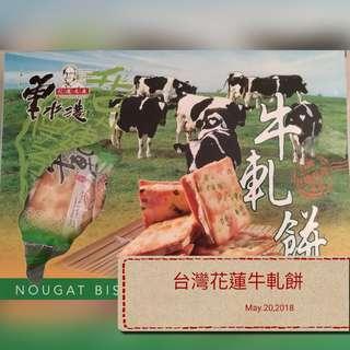 台灣花蓮名產牛軋餅 Taiwan Hualian Nougat Biscuit