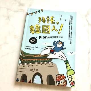 🚚 拜託韓國人 Fion的韓國觀察日記