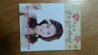 Korea famous Hair Designer Cha-Hong Book