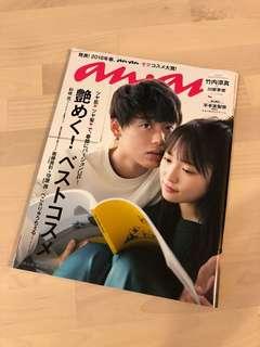 竹內涼真 an.an Cover & Special Photo Story