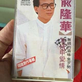 Yu long Hua cassette tape
