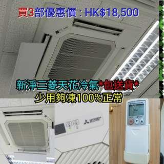 3匹冷氣機*三菱牌天花冷氣機*