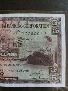 香港纸幣 1973年5元 FD177622 (流通品相)