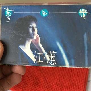 Jiang Hui cassette tape