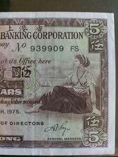 香港纸幣 1975年5元 FS939909 (流通品相)