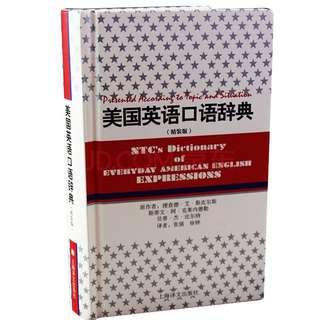 《美國英語口語辭典》(簡體,$20,接近全新!!!)