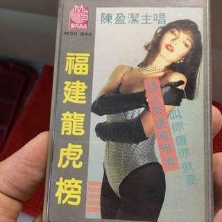 Chen yin jie cassette tape