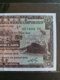 香港纸幣 1975年5元 FN307400 (流通品相)