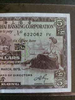 香港纸幣 1975年5元 FV622062 (流通品相)