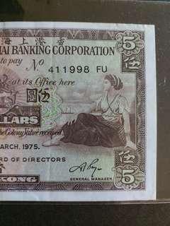 香港纸幣 1975年5元 FU411998 (流通品相)