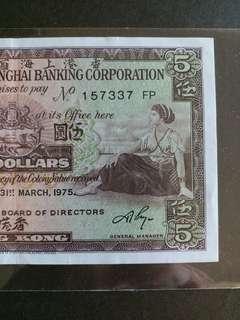 香港纸幣 1975年5元 FP157337(流通品相)